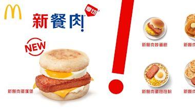【McDonald's】新餐肉系列登場(08/04起)