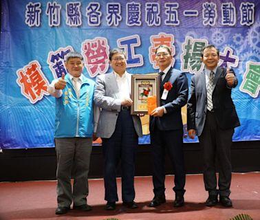 竹縣模範勞工表揚頒獎典禮十九日登場