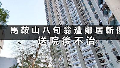 馬鞍山恆安邨八旬翁遭鄰居斬死 警拉35歲男子改列謀殺案處理
