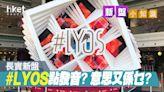 【新盤小知識】#LYOS讀音點讀?樓盤名字意思係乜? - 香港經濟日報 - 地產站 - 新盤消息 - 新盤新聞