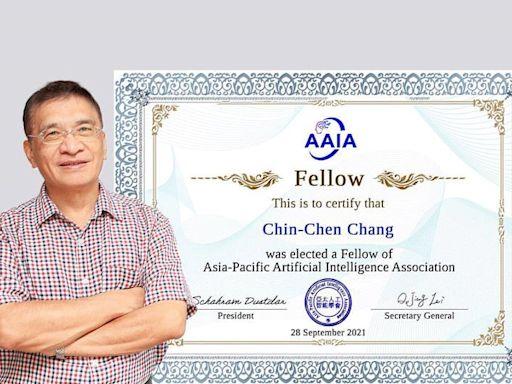 逢甲大學講座教授張真誠獲選亞太人工智能學會會士