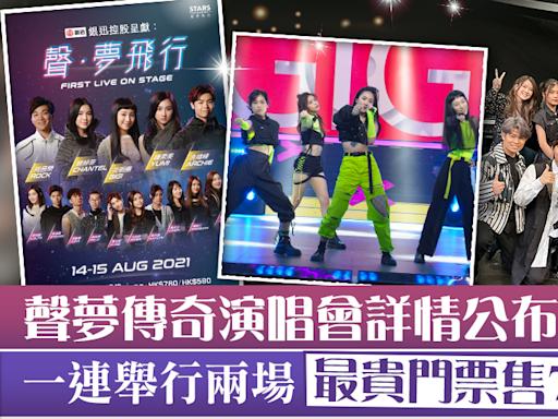 【聲夢傳奇】15位學員8月首開售票演唱會 TVB乘勢開拍《聲夢》校園劇 - 香港經濟日報 - TOPick - 娛樂