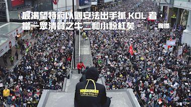 KOL專業惹爭議 - 陶傑 | 蘋果日報