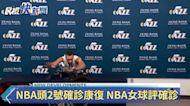 NBA首二確診案例康復 知名運動女主播確診