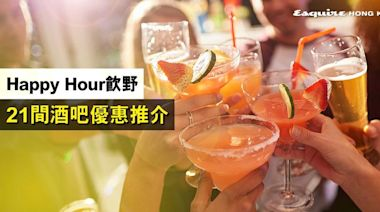 【Happy Hour 2021】中環、灣仔、尖沙咀Happy Hour飲嘢好去處:21間最佳香港酒吧推介︱Esquire HK