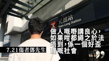 721白衣人︱判決亦無法令港人放下 元朗恐襲傷者:要還原真相   蘋果日報