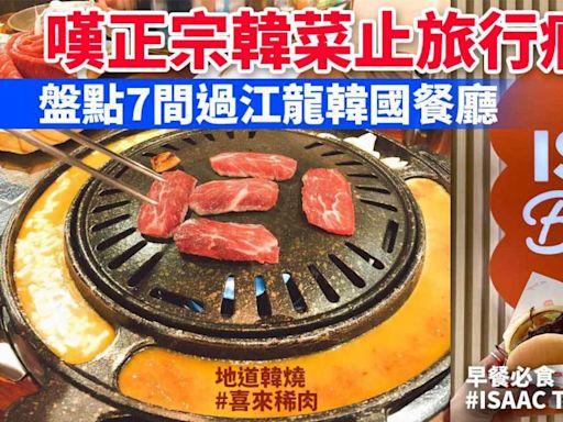正宗韓菜 盤點7間過江龍韓國餐廳 嘆正宗韓菜止旅行癮! ISAAC TOAST、喜來稀肉