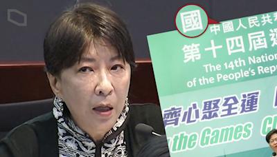 蔣麗芸:寫錯「中國人民共和國」不能原諒 聶德權:會在考績上反映 | 立場報道 | 立場新聞