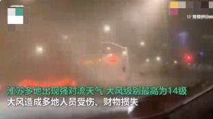 異相?北京飛雪 上海落冰 江蘇暴風飛機自轉(視頻/圖) - - 大陸時政