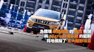 【新車速報】2021 Suzuki Vitara「城市野行」體驗營開跑!感受征服鋼鐵困境的動感魅力!