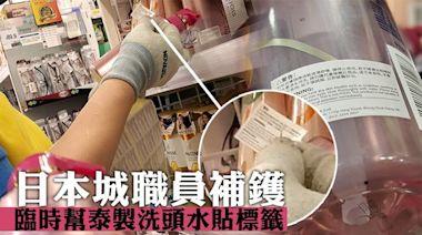 撐阿布泰|《蘋果》直擊日本城職員補鑊 臨時幫泰製洗頭水貼標籤 | 蘋果日報