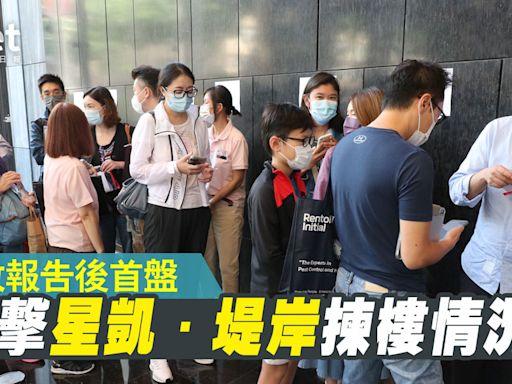 【星凱堤岸開售】374伙單位首日揀樓 內部認購時段沽出18伙(不斷更新) - 香港經濟日報 - 地產站 - 新盤消息 - 新盤新聞
