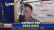 郝龍斌宣布參選國民黨主席 拜會王金平尋求支持