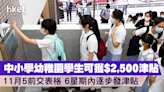 【學生津貼】中小學幼稚園學生可獲$2,500津貼 11月5前交表格 - 香港經濟日報 - 理財 - 精明消費