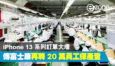 iPhone 13 系列訂單大增 傳富士康額外聘 20 萬員工確保產量 - ezone.hk - 科技焦點 - iPhone
