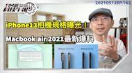 iPhone13照相規格超強?台灣社交距離App怎麼用?Macbook air 2021新爆料!apple watch不用iPhone也可以拍照配件