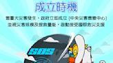 啥!花蓮8.0大地震 防災日模擬震災視訊演練