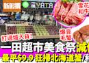 一田超巿 北海道食品祭減價優惠!近30款日本直送美食 $188刺身+毛蟹+和牛|超巿買呢啲 | 飲食 | 新假期
