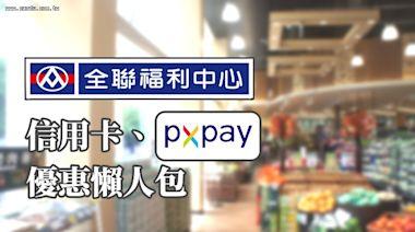 懶人包》去全聯搶糧用信用卡,方便省錢又安全!實體卡及PX Pay優惠整理!