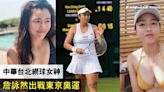 中華台北網球女神詹詠然 伙拍妹妹出戰東奧雙打 ︱Esquire HK