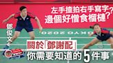 【東京奧運】俊文偶像係邊個?阿雪退役想做乜?