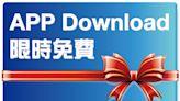 【Dr.愛瘋限時免費軟體報報】 2020年08月04號 iPhone、iPad、iOS、Android 及 Mac OS APP