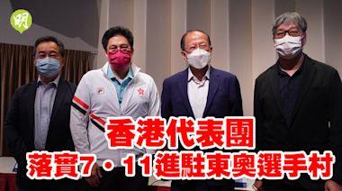 東京奧運|港代表團落實7.11進駐選手村 為防疫取消歡迎儀式 (17:50) - 20210607 - 體育