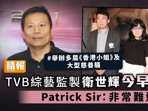 TVB綜藝監製衛世輝今早突離世 Patrick Sir:非常難過 - 晴報 - 娛樂 - 中港台