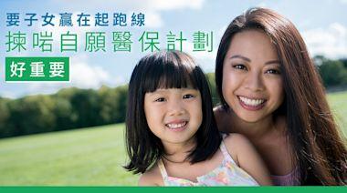【父母貼士】3招幫子女選擇贏在起跑線的醫療保障