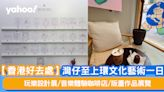 【香港好去處】灣仔至上環文化藝術一日遊 玩樂設計展/音樂體驗咖啡店/版畫作品展覽