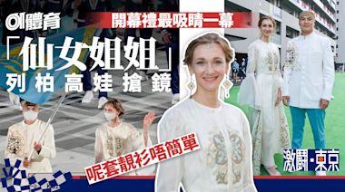 東京奧運開幕禮|哈薩克「仙女姐姐」大有來頭 最美衣著匠心獨運