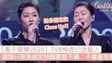 【萬千星輝2020】TVB悼念已逝藝人,鏡頭只聚焦胡定欣唱歌惹觀眾不滿,被指對死者不敬? | GirlStyle 女生日常