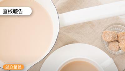 【部分錯誤】網傳影片「奶茶的危害有多大...女孩每天喝大量奶茶中毒昏迷,抽血發現血有一半乳白色,確診銅正酸中毒...高糖、高脂、反式脂肪酸、咖啡因超標,這是奶茶的四大元兇」?