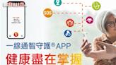 一線通智守護App設服藥提示 讓家人即時了解長者位置 | 社會事