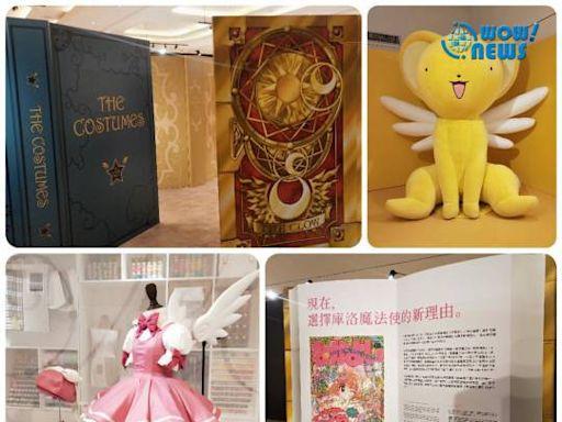 2021首度移師來台展出的《夢色花開 庫洛魔法使特展》忠實呈現日本東京展區場景