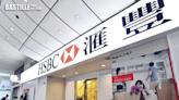 滙豐:香港客戶若身處海外 未必可用網上及流動理財服務 | 社會事