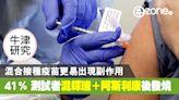 【牛津研究】混合接種疫苗更易出現副作用 41% 測試者混輝瑞+阿斯利康疫苗後發燒 - ezone.hk - 網絡生活 - 生活情報