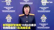 俄國監獄酷刑影片外流 獄卒指揮囚犯互毆 5官員遭炒