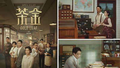 《茶金》正式海報釋出 溫昇豪:有台版亂世佳人氣勢