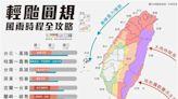 圓規全台風雨攻略 明天颱風假機率曝