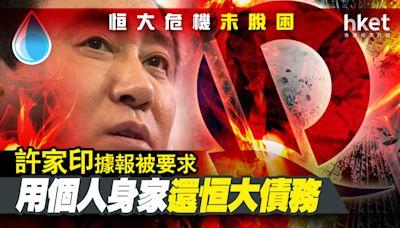 【恒大3333】許家印據報被要求用個人身家還恒大債務 - 香港經濟日報 - 即時新聞頻道 - 即市財經 - 股市