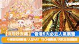 【9月好去處】香港5大必去人氣展覽 中環藝術博覽會/大型ART TECH體驗展/河尻圭吾插畫展