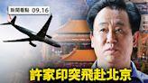 【新聞看點】福建疫情仍严重 傳許家印突進京
