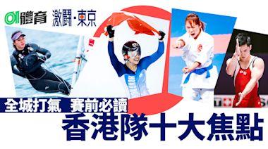 激鬪.東京︱奧運香港隊十大焦點