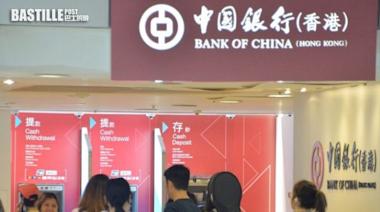 中銀8月15日系統維護 手機網上銀行櫃員機等服務暫停 | 社會事
