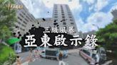 院內感染風暴 亞東啟示錄|三級風暴第一線|華視新聞雜誌