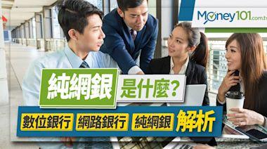純網銀是什麼?何時開業?將來銀行 樂天銀行 LINE Bank 股東背景分析