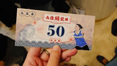 五倍券加碼/地方振興券怎麼領 新北、桃園限市民 台南、高雄消費就有