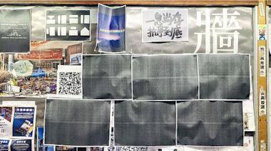 理大民主牆「平反六四」被遮