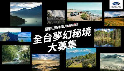 「隨心出發!Subaru 領路」年度活動正式開啟 全台 15 個夢幻景點公開再抽旅遊住宿金